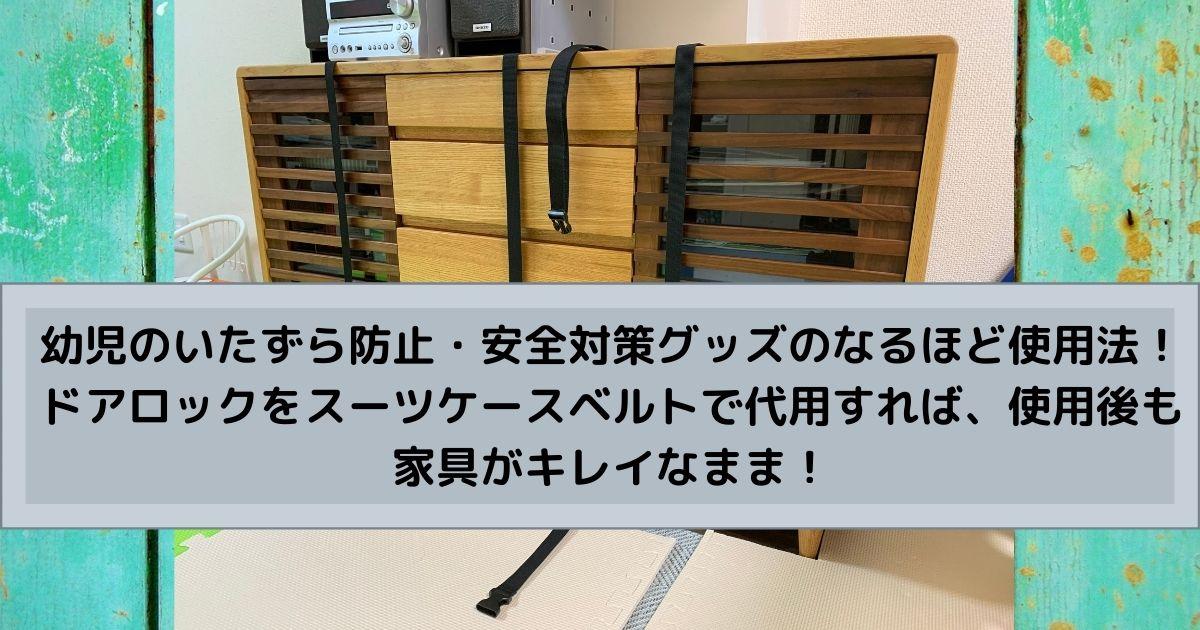 幼児のいたずら防止・安全対策グッズのなるほど使用法!ドアロックをスーツケースベルトで代用すれば、使用後も家具はキレイなまま!