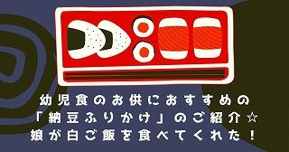 納豆ふりかけ 幼児食 おすすめ