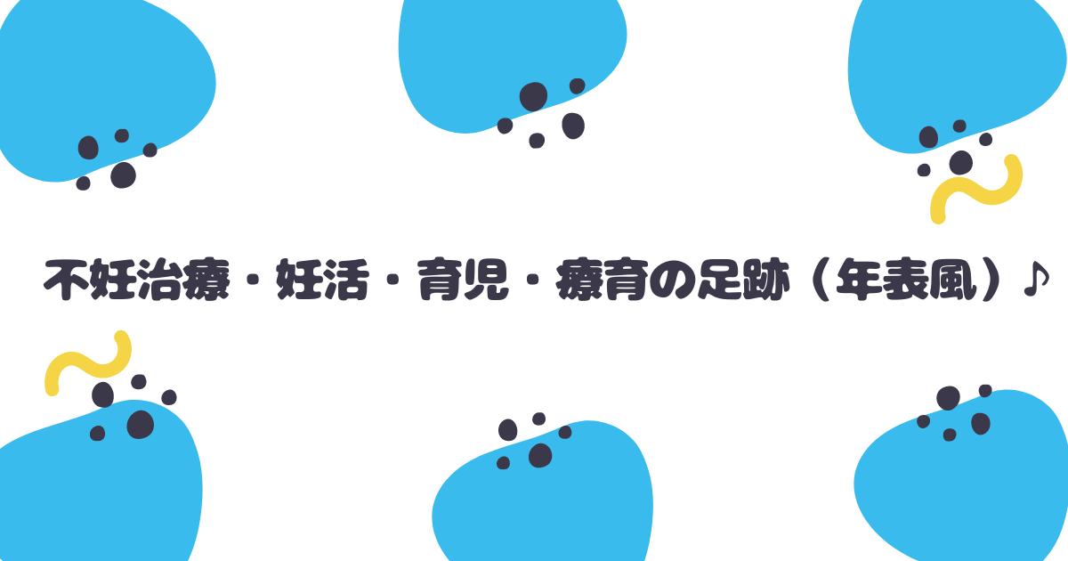 不妊治療・妊活・育児・療育の足跡(年表風)♪
