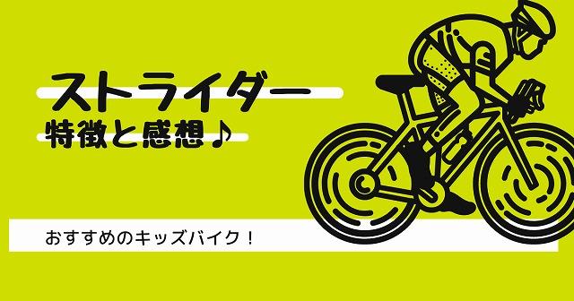 ストライダー キッズバイク 特徴 レビュー 感想